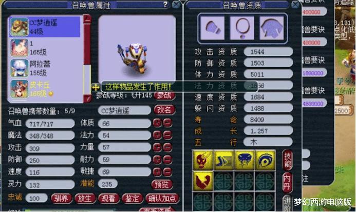梦幻西游:颜值即正义,变异巴蛇虽然仅5技能,但玩家坚持全红!插图(3)