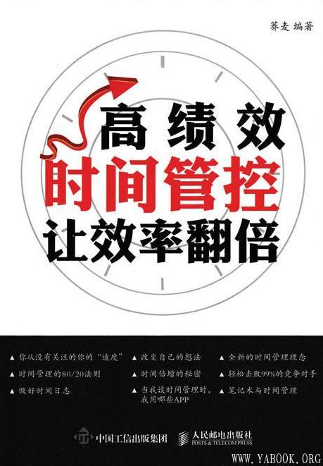 《高绩效时间管控:让效率翻倍》荞麦【文字版_PDF电子书_下载】