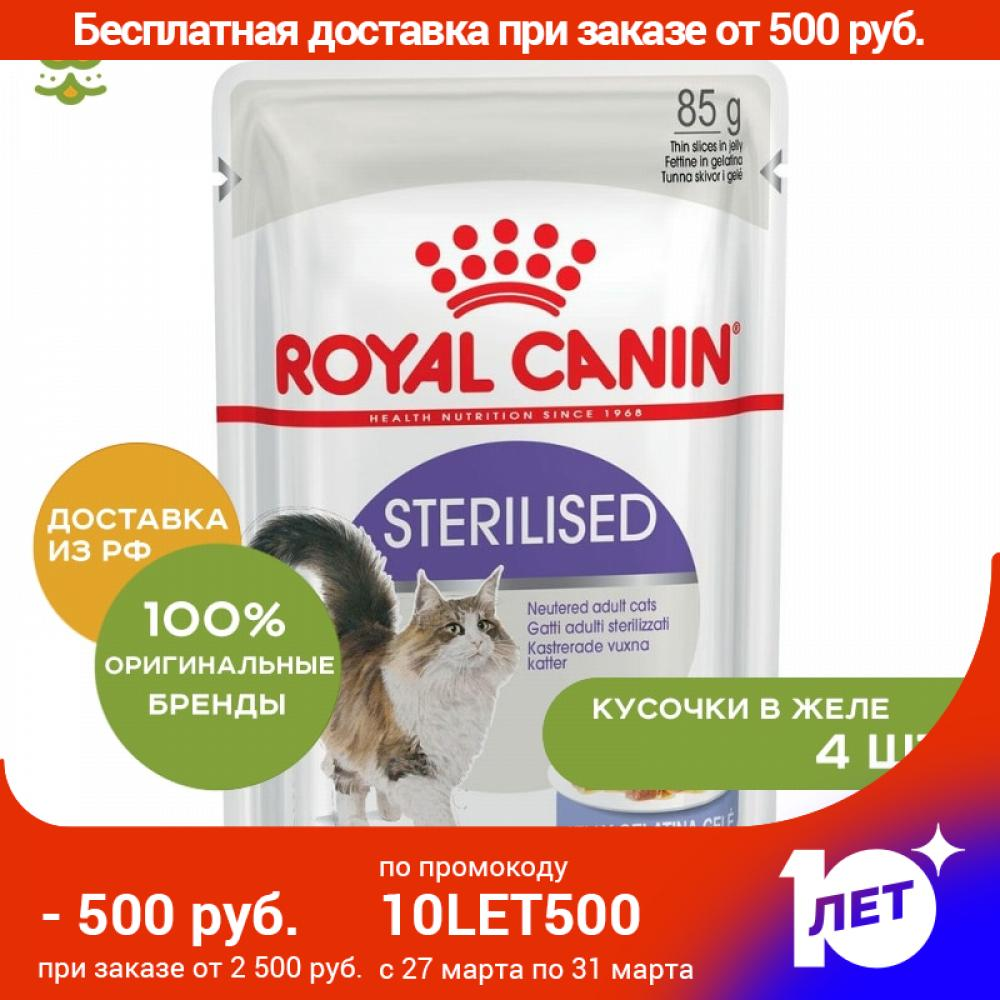 Cat Wet Food Royal Canin Sterilised Slices In Jelly, Cat Food, For Cats, (0.085 Kg*4 Pieces)