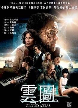 云图2012