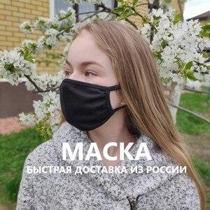 Máscara protectora textil, T. H. Lote de 10 Uds. De virus. Color-Negro