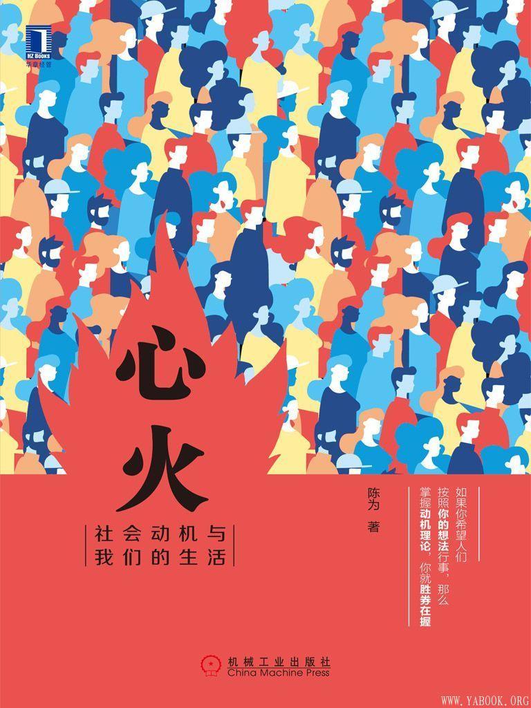 《心火:社会动机与我们的生活》陈为【文字版_PDF电子书_下载】