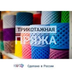 Stricken garn für stricken, baumwolle garn, einfarbig, 100 m. Für stricken teppich, handtaschen.