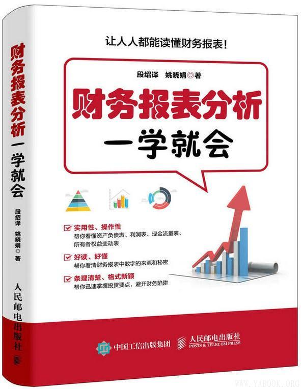 《财务报表分析一学就会》段绍译【文字版_PDF电子书_下载】