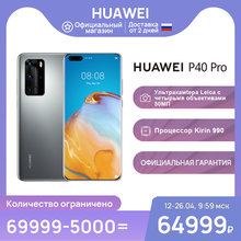 Смартфон HUAWEI P40 Pro 8+256ГБ|Kirin 990 5G|50 МП Leica Камера|экрана 90 Гц【Ростест, Доставка от 2 дней, Официальная гарантия】