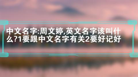 中文名字:周文婷,英文名字该叫什么?1要跟中文名字有关2要好记好
