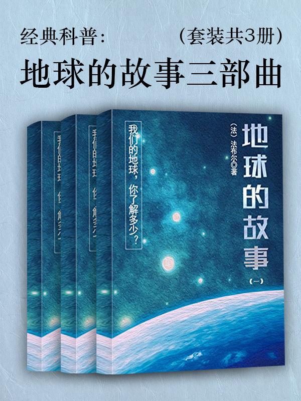 《经典科普:地球的故事三部曲(套装共3册)》封面图片