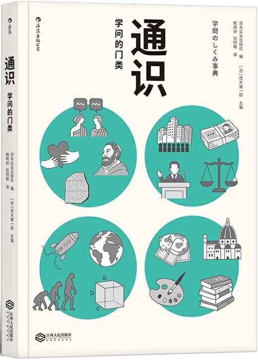 《通识:学问的门类》封面图片