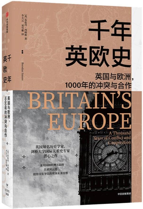 《千年英欧史》封面图片