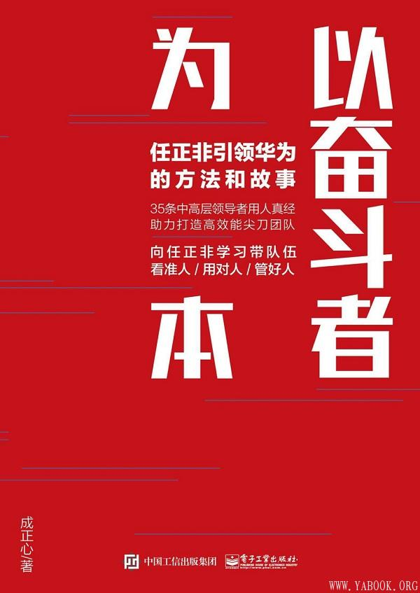 《以奋斗者为本:任正非引领华为的方法和故事》成正心【文字版_PDF电子书_下载】