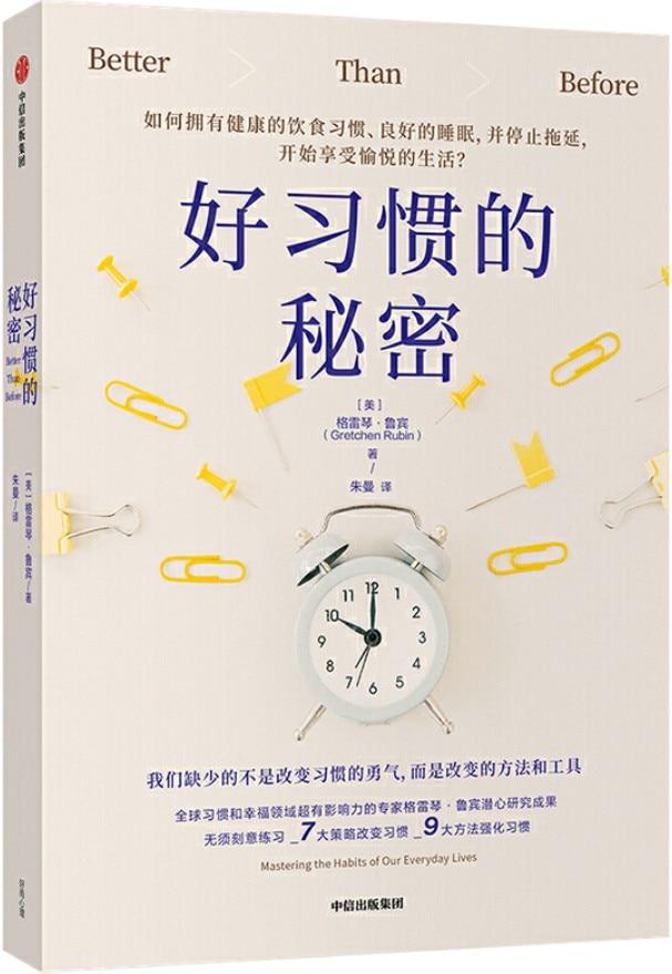 《好习惯的秘密》[美]格雷琴·鲁宾【文字版_PDF电子书_下载】