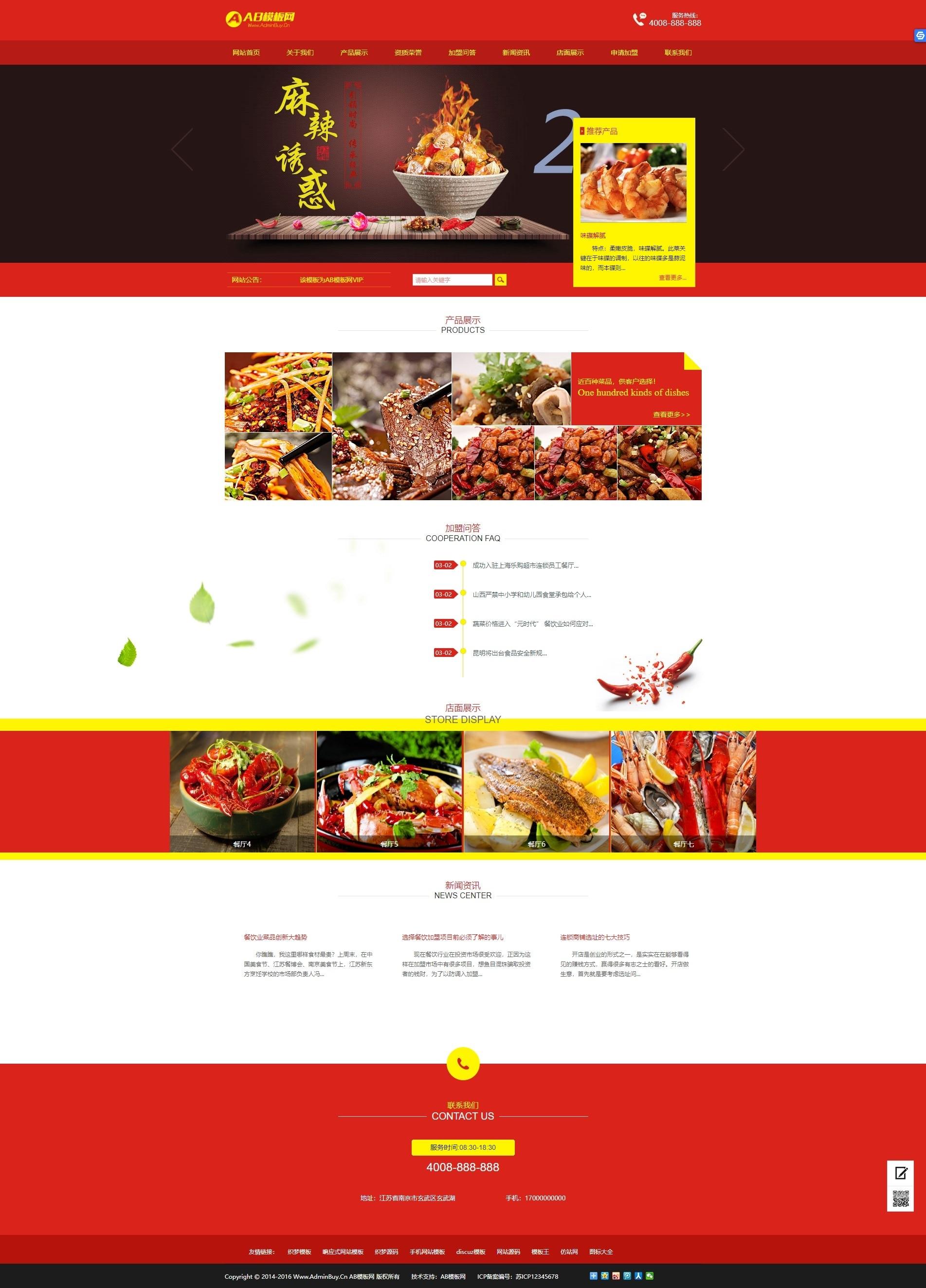 dedecms织梦模板红色饭店餐馆网站模板[带手机版数据同步]