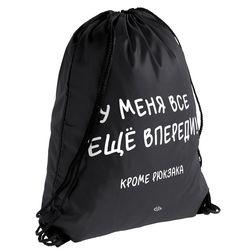Рюкзак «Все еще впереди»... черный... СОЛЬ