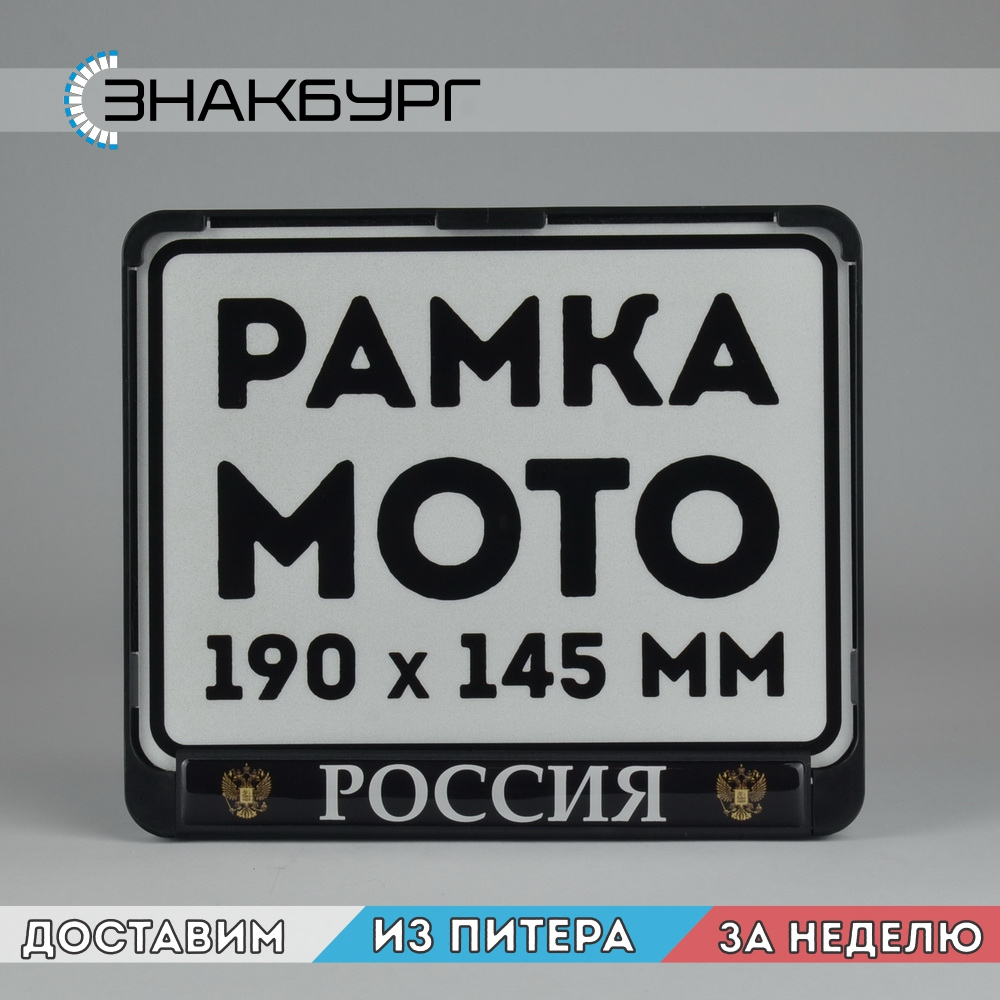 Moto License plate frame. License plate cover. Bike number plate tuning. Number plate holder. Tuning. For new moto russian number plates 190х145mm. M.RU.DOMING