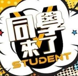同学来了(2021)
