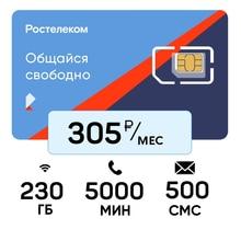 сим-карта, Ростелеком (Теле2) 230гб/5000 минут, мобильный интернет, много минут, 4G