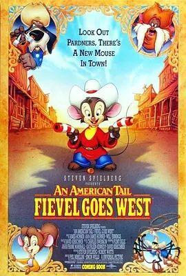 美国鼠谭2:西部历险记的海报