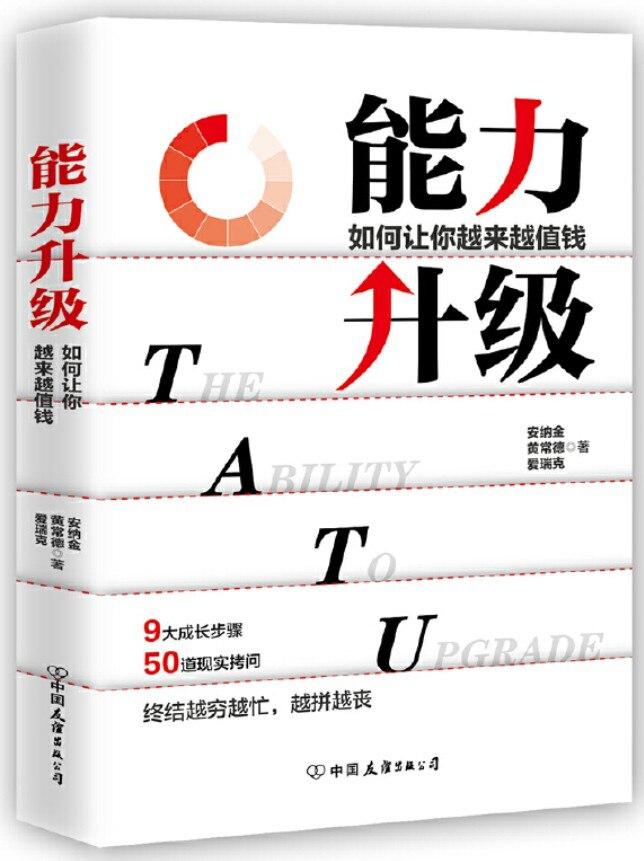 《能力升级》【美】安纳金, 黄常德, 【美】爱瑞克【PDF电子书】