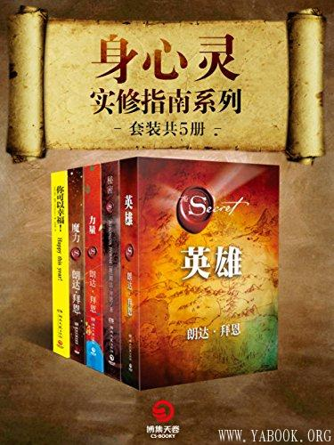 《身心灵实修指南系列(套装全5册)》封面图片
