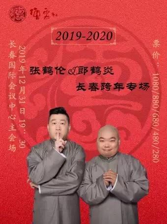 德云社张鹤伦跨年相声专场长春站的海报
