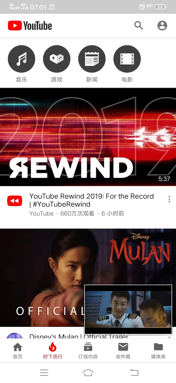 YouTube去广告魔改版v14.21.54