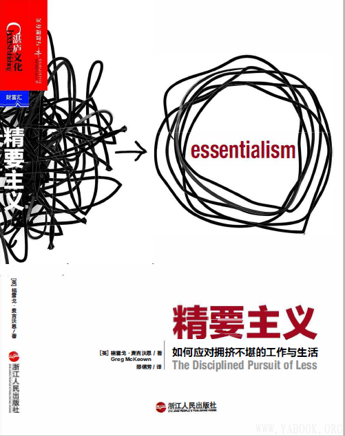 《精要主义:如何应对拥挤不堪的工作与生活》封面图片