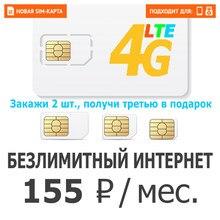 СИМ-карта безлимитный интернет за 155 рублей в месяц. 4G 3G 2g саморегистрация сим карта для смартфона Xiaomi.