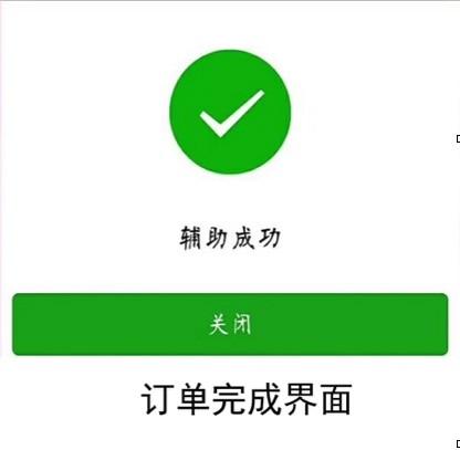 微信辅助接单平台网站,这个必须要知道,轻松日撸百元! 手机赚钱 第7张