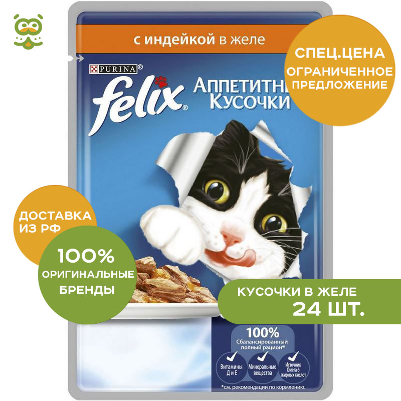 Cat wet food Felix Appetizing poucher pieces for cats (pieces in jelly), Turkey, 24*85 g. felix wet fodder for cats in assortment 85 g x 72 pcs
