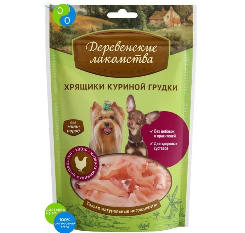 Rustic delicacies hryaschik chicken breast for dogs mini rocks 30g,rustic delicacies, rustic treats, sweets, treats, goodies from the village, dinner for cats, for cats lunch, dinner dog treats for cats, treats for cat goodies