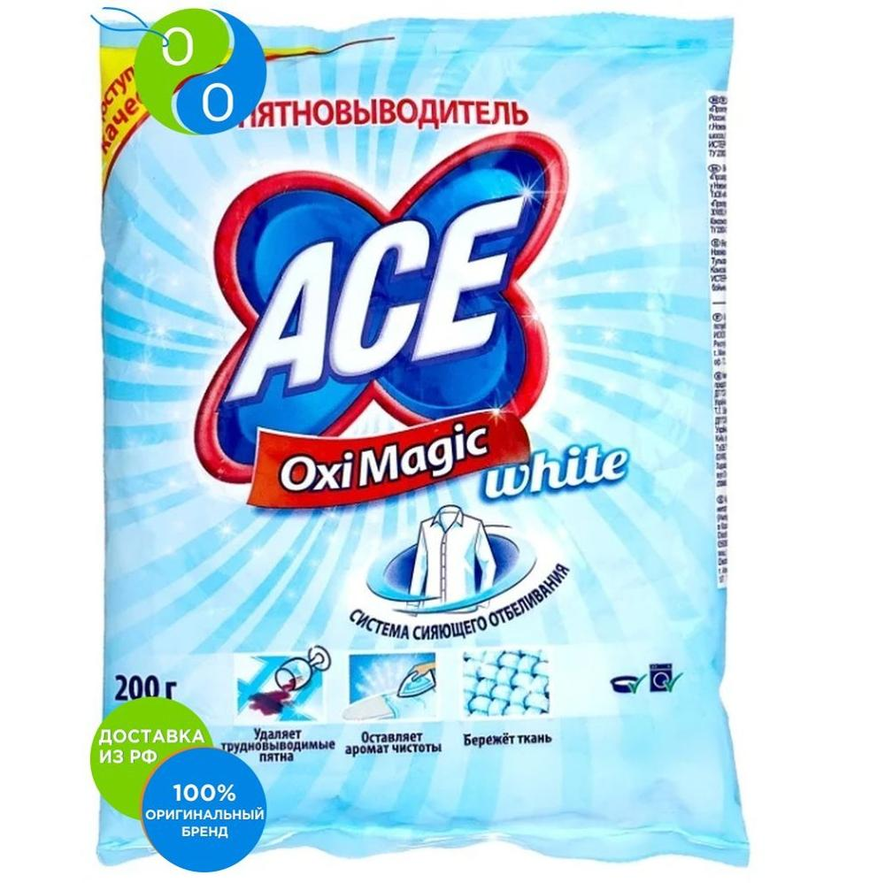 AC 200g BIO Oksimajik White stain remover, ACE, ACE, AC, AC, stain remover, bleach, remove stain, garment care, oxi, wash