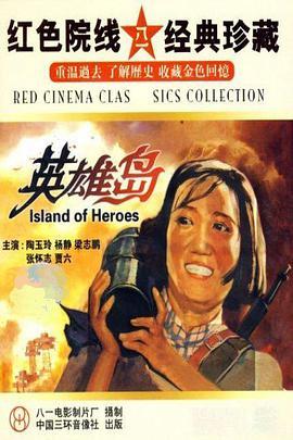 英雄岛1959