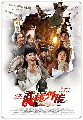武林外传2011