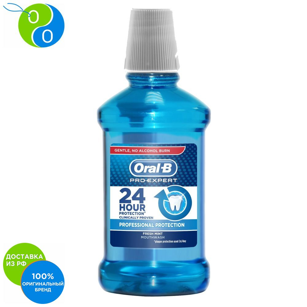Mouthwash Oral-B Pro Expert Professional protection 250ml,Oral B, Oral -B, OralB, OralB, OralB, yelling, Bi, oral b, a mouth freshener, a conditioner, cleanliness of the teeth, the additional dental care, oral care, mo