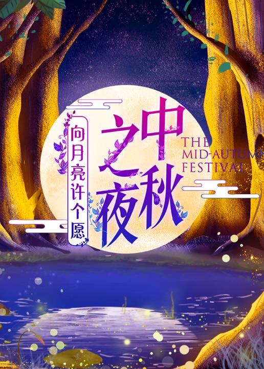 2019湖南卫视中秋之夜