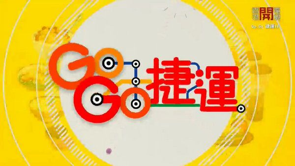 Go Go 捷运IV 粤语高清海报