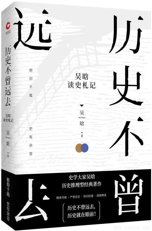 《历史不曾远去:吴晗读史札记》吴晗【文字版_PDF电子书_下载】