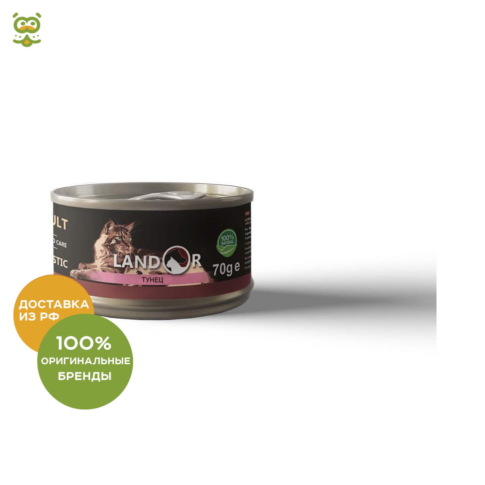 Landor canned food for cats 70, Tuna, 70 цена