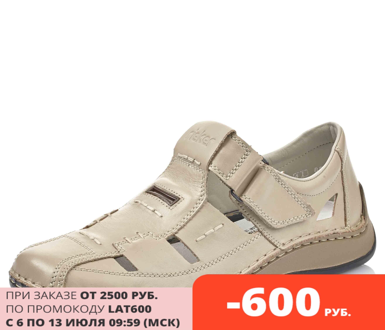 05284/60 zapatos bajos hombres Rieker Zapatos de cuero para hombre, zapatos informales de verano derby para exteriores planos hechos a mano, cordones negros, zapatos para hombre, zapatos marrones para primavera 2019