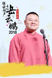 德云社岳云鹏相声专场宁波站2018