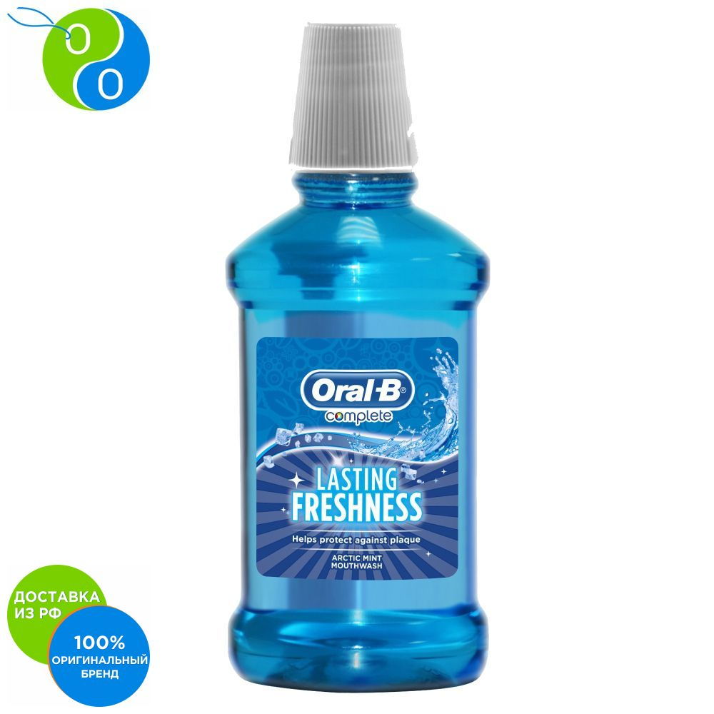 Mouthwash Oral-B Complex prolonged freshness, 250 ml,Oral B, Oral -B, OralB, OralB, OralB, yelling, Bi, oral b, a mouth freshener, a conditioner, cleanliness of the teeth, the additional dental care, oral care, mouthwa цена 2017