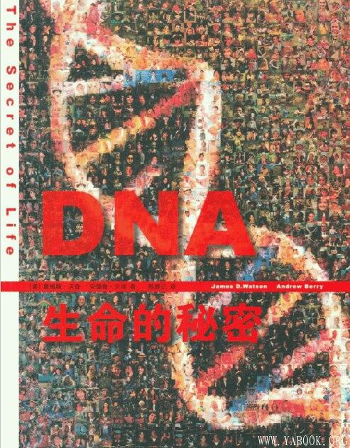 《DNA:生命的秘密》封面图片