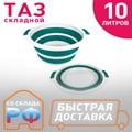 Складной таз силиконовый 10l-42x37x17/4-white/seagreen TM ESTARES