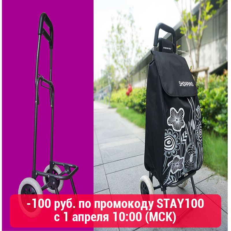 Sokoltec Bags Cart Shopping Trolley