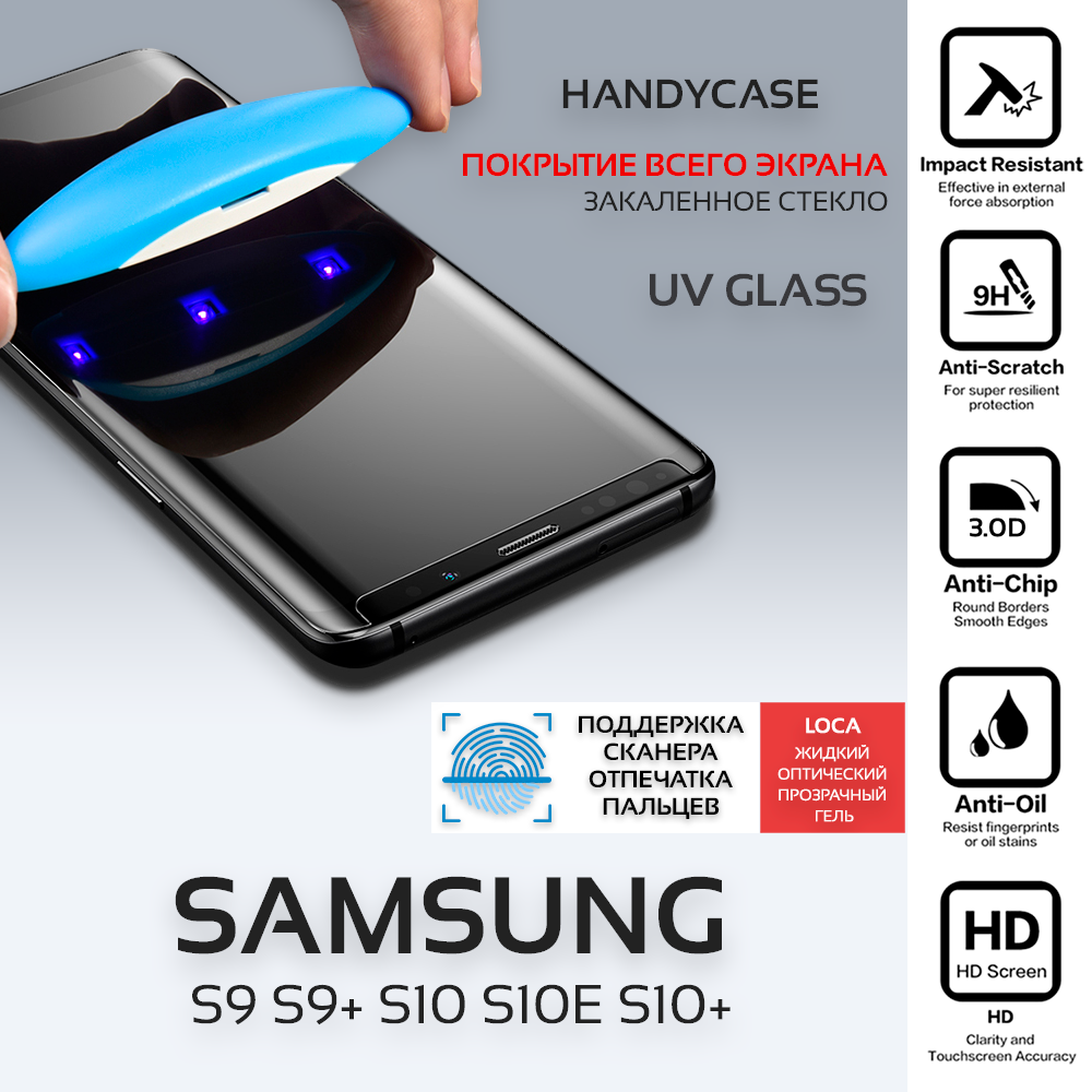 UV Liquid curved full glue tempered glass handycase for <font><b>Samsung</b></font> Galaxy S10 plus <font><b>s10e</b></font> S9 S9 Plus screen protector image
