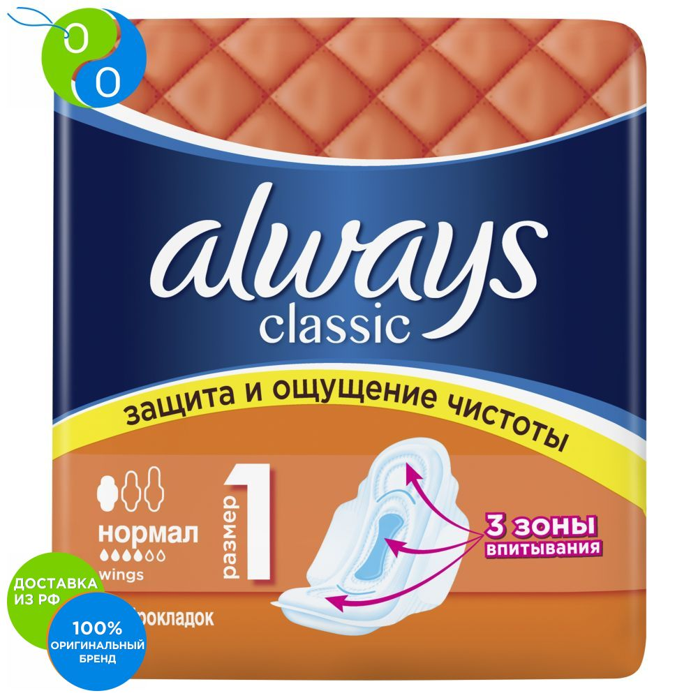 Sanitary towels with wings Always Classic Normal Dry size 1, 9 pcs.,female sanitary pads Always, feminine hygiene products, feminine hygiene article, Always gaskets, gasket Always Always napkins, Always, sanitary pads, недорого