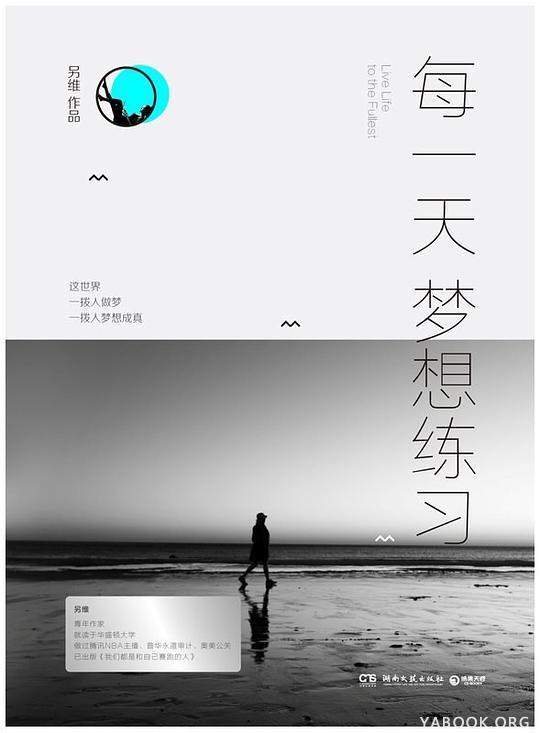 《每一天梦想练习》封面图片