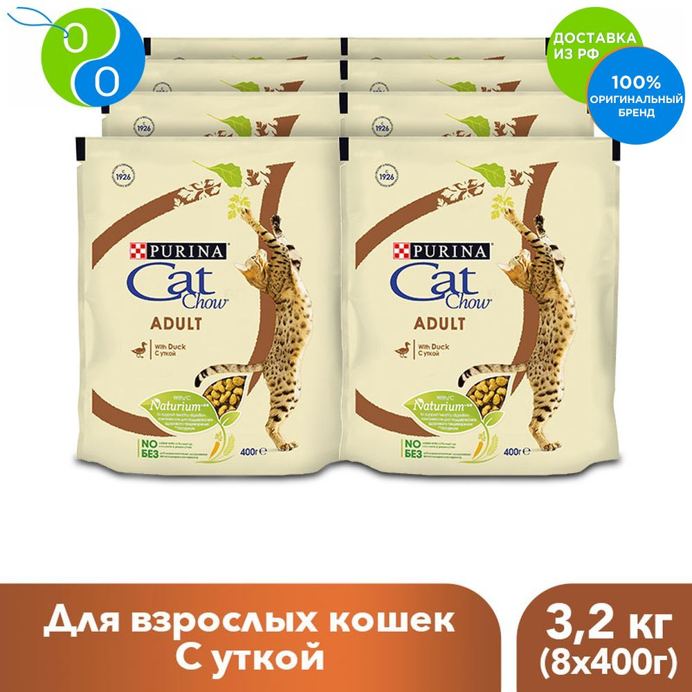 A set of dry food Cat Chow for adult cats with duck, package 400g x 8 pcs.,CatChow, Cat Chow, Cat Chow Cat show SET chow, cat food, pet food, feed for cats, feed for adult cats cute deer patterned christmas new year socks for pet cat dog white red size l 4 pcs