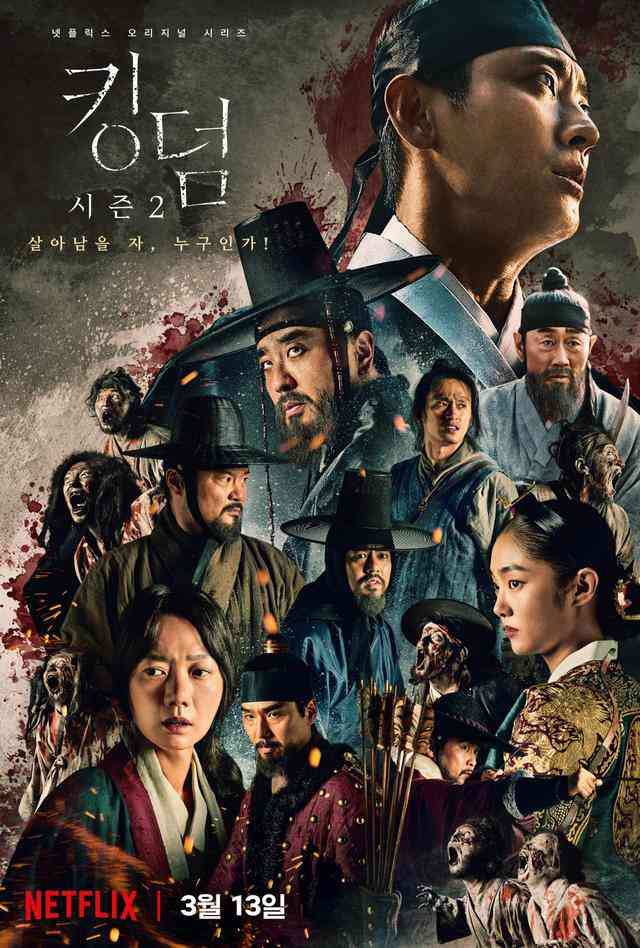 《王国2》高清全集完整版在线播放观看
