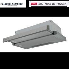 Вытяжка Zigmund & Shtain K 002.61 S